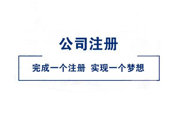 昆明小区房注册公司