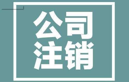 昆明会计公司