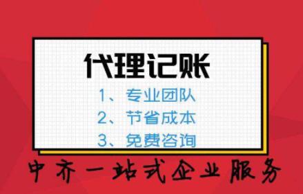 五华区会计公司