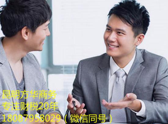 五华区注册公司